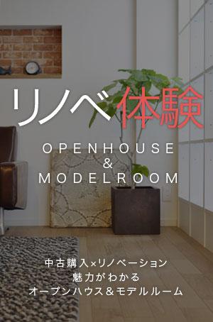 リノベ体験(オープンハウス)