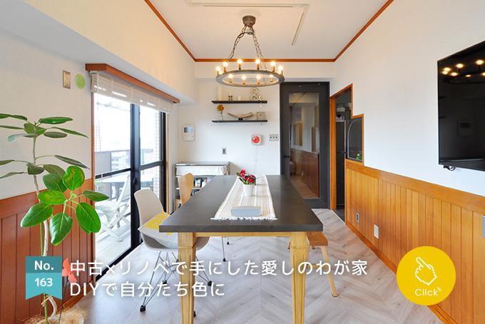 リフォーム・リノベーション事例No160