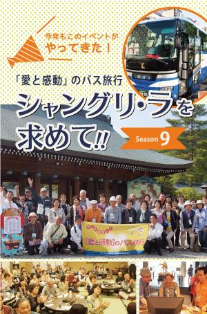 OKESHO恒例イベント「愛と感動」のバス旅行 シャングリ・ラを求めて