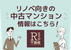 中古マンションや中古住宅のご購入は名古屋Rエイジ不動産へ