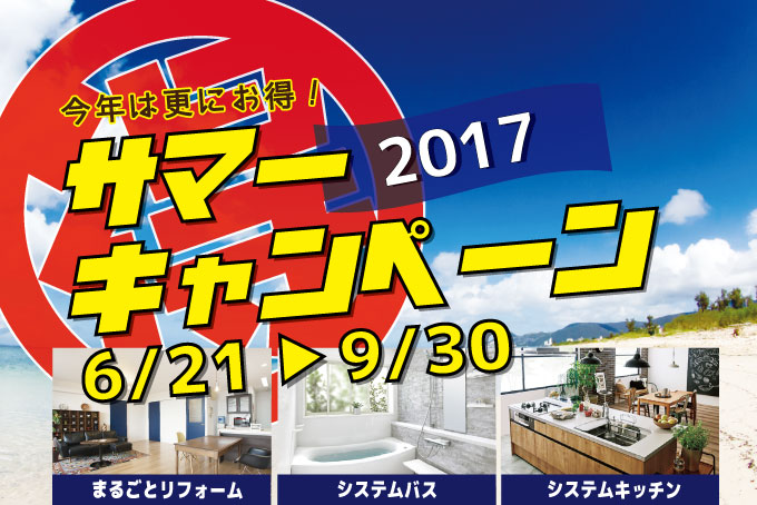 全店で開催!夏のトリプルキャンペーン(9月30日まで)