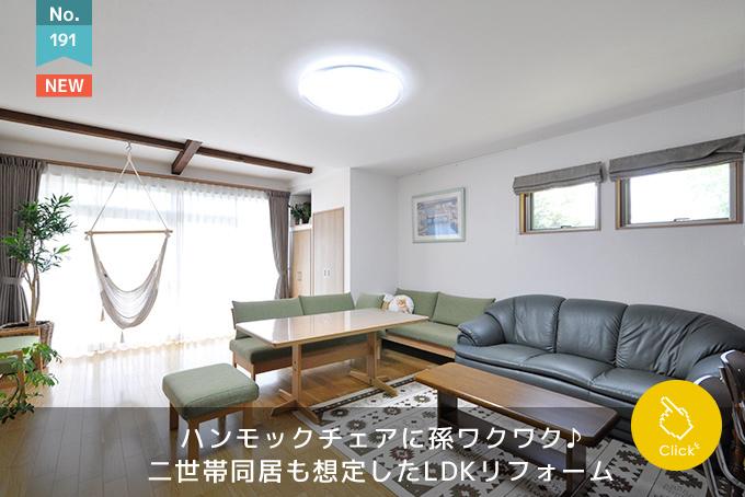 リフォーム・リノベーション事例No191