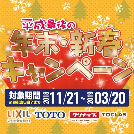 年末・新春キャンペーン2018-2019