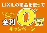 LIXILの商品を使ってリフォームローン金利0円キャンペーン