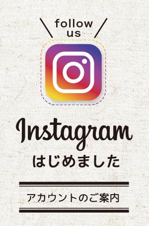Instagramアカウントのお知らせ