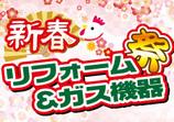 [多治見店] 新春 リフォーム&ガス機器祭!(2017年1月21日、22日)