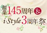 アイスタイルにて周年祭開催!創業145年 & i・Style 3周年祭