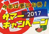 [トクトク!] 全店サマーキャンペーン2017スタート!