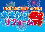 水まわりリフォーム祭をTOTO名古屋ショールームにて開催!(2017年7月29日、30日)