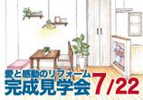 稲沢市にて見学会を開催!子育て応援リフォーム