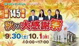 創業145周年 秋の大感謝祭をi・Styleにて開催!(2017年9月30日、10月1日)