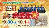 創業145周年 秋の大感謝祭を春日井店にて開催!(2017年9月30日、10月1日)
