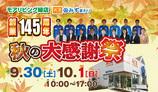 創業145周年 秋の大感謝祭を緑店にて開催!(2017年9月30日、10月1日)