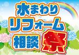水まわりリフォーム相談祭をモアリビング春日井店にて開催!(2018年5月29日〜6月2日)
