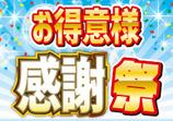 お得意様感謝祭をモアリビング長久手店にて開催!(2018年6月14日〜17日)