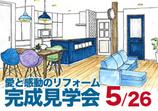 第115回 愛と感動のリフォーム完成見学会(清須市)