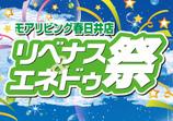 リベナスエネドゥ祭を春日井店にて開催!(2018年6月22日、23日、24日)