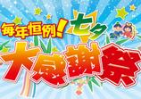 七夕大感謝祭を東邦ガス東濃サービスセンターにて開催!(2018年7月7日、8日)
