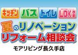 夏のリノベーション・リフォーム相談会をモアリビング長久手店にて開催!(2018年9月1日〜2日)