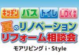 夏のリノベーション・リフォーム相談会をモアリビングi・Style(稲沢店)にて開催!(2018年9月8日〜9日)