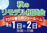 秋のリモデル相談会をTOTO春日井ショールームにて開催!(2018年9月1日、2日)