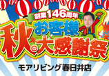秋のお客様大感謝祭をモアリビング春日井店ショールームにて開催!(2018年9月29日、30日)
