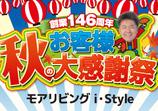 秋のお客様大感謝祭をモアリビングi・Style(稲沢店)にて開催!(2018年10月20日〜21日)