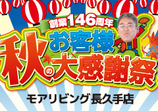 秋のお客様大感謝祭をモアリビング長久手店にて開催!(2018年10月20日〜21日)