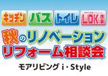 秋のリノベーション・リフォーム相談会をモアリビングi・Style(稲沢店)にて開催!(2018年11月10日〜11日)
