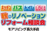 秋のリノベーション・リフォーム相談会をモアリビング長久手店にて開催!(2018年11月10日〜11日)