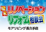 歳末リノベーション・リフォーム相談会をモアリビング長久手店にて開催!(2018年12月8日〜9日)