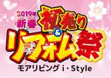 新春初売り&リフォーム祭をモアリビングi・Style(稲沢店)にて開催!(2019年1月12日〜13日)