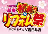 新春初売り&リフォーム祭をモアリビング春日井店にて開催!(2019年1月12日〜13日)