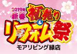 新春初売り&リフォーム祭をモアリビング緑店にて開催!(2019年1月12日〜13日)