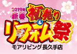 新春初売り&リフォーム祭をモアリビング長久手店にて開催!(2019年1月12日〜13日)
