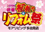 新春初売り&リフォーム祭を東邦ガス東濃サービスセンターにて開催!(2019年1月12日〜13日)