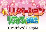 春のリノベーション・リフォーム相談会をモアリビングi・Style(稲沢店)にて開催!(2019年2月9日〜10日)
