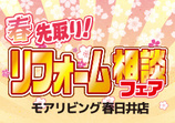 春先取り!リフォーム相談フェアをTOTO春日井ショールームにて開催!(2019年2月9日〜10日)