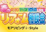 春のリフォーム相談会をモアリビングi・Style(稲沢店)にて開催!(2019年3月9日〜10日)