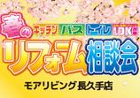 春のリフォーム相談会をモアリビング長久手店にて開催!(2019年3月9日〜10日)