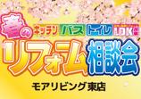 春のリフォーム相談会をモアリビング東店にて開催!(2019年4月7日)