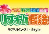 春のリフォーム相談会をモアリビングi・Style(稲沢店)にて開催!(2019年4月13日〜14日)