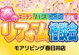 春のリフォーム相談会をモアリビング春日井店にて開催!(2019年4月13日〜14日)
