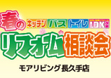 春のリフォーム相談会をモアリビング長久手店にて開催!(2019年4月13日〜14日)