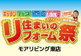 (東店)住まいのリフォーム祭を自店舗にて開催!(2019年6月2日)