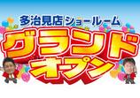 (多治見店)移転グランドオープンイベントを自店舗にて開催!(2019年6月28日〜30日)