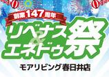 (春日井店)リベナスエネドゥ祭を自店舗にて開催!(2019年6月28日〜30日)