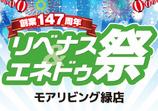 (緑店)リベナスエネドゥ祭を自店舗にて開催!(2019年6月28日〜30日)
