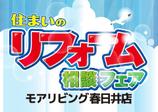 (春日井店)住まいのリフォーム相談フェアを自店舗にて開催!(2020年7月18日〜19日)