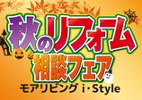 (i・Style/稲沢店)秋のリフォーム相談フェアを自店舗にて開催!(2020年10月5日〜11日)